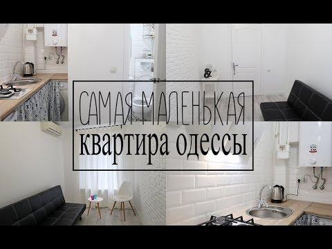 видео: САМАЯ МАЛЕНЬКАЯ КВАРТИРА В ОДЕССЕ/13КВ.М./👍РЕМОНТ ДО И ПОСЛЕ.