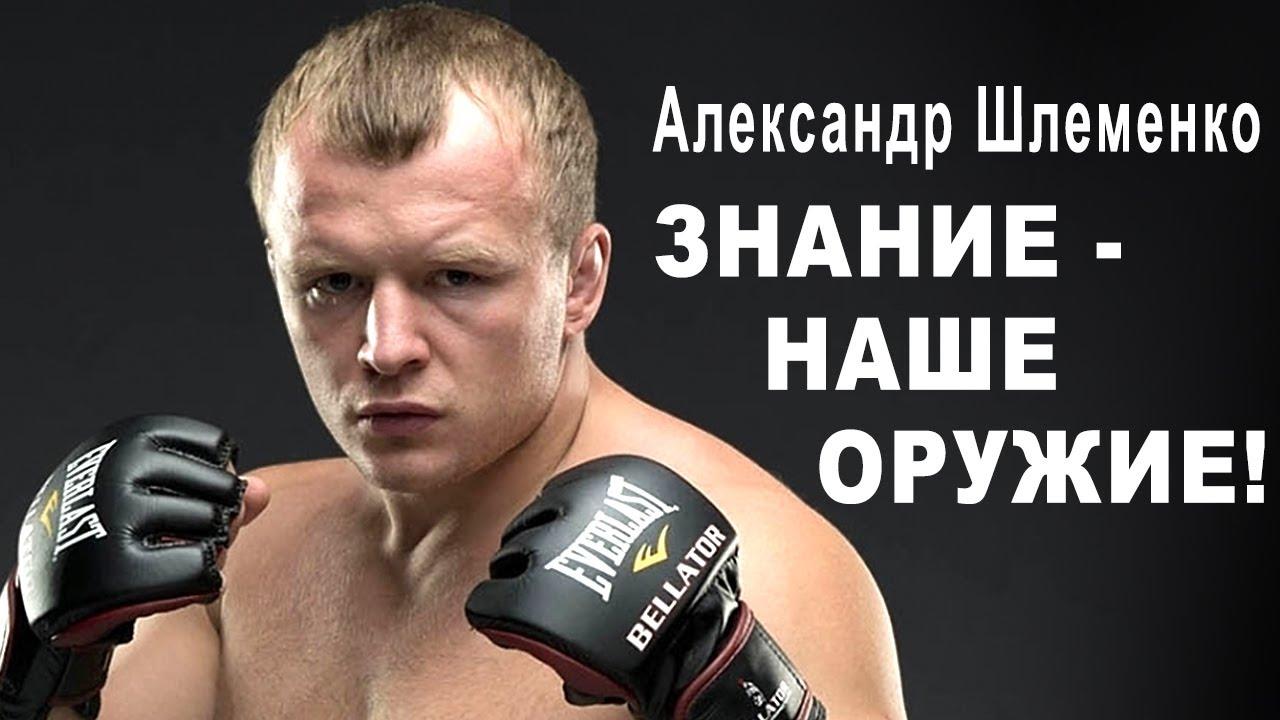 Александр Шлеменко. ЗНАНИЕ - НАШЕ ОРУЖИЕ!