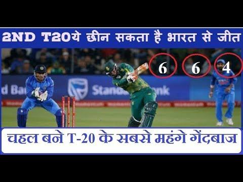 2nd T20 II Klaasen ने की चहल की जमकर धुनाई