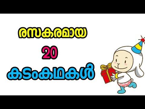 À´•à´Ÿ À´•à´¥à´•àµ¾ Kadamkathakal Malayalam Riddles Kadamkadhakal Kadamkathakalum Utharangalum Youtube