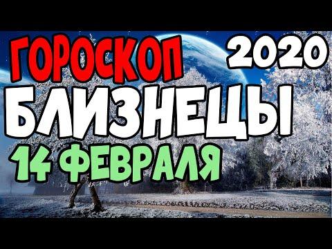 Гороскоп на 14 февраля 2020 года Близнецы