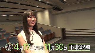 4月17日(月)夜11時30分放送】 「ずーっと繋がっている!」日本が世界に...