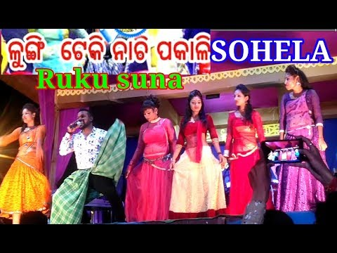 Sohela Ruku suna||stage program sohela lungi dance(New sambalpuri Melody2018)