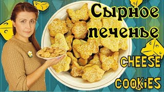 Печенье из плавленых сырков / Processed cheese cookies recipe ♡ English subtitles