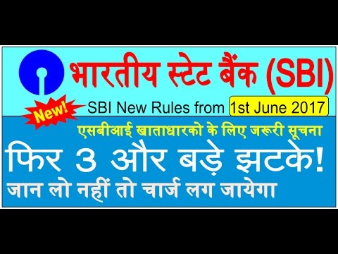 sbi new rule for transaction from June 2017 in hindi | Atm Withdrawal | More Charges On Services
