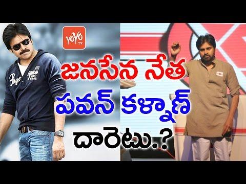 పవన్ దారెటు?   TDP Leader Satrucharla Vijaya Rama Raju Sensational Comments on Pawan   YOYO TV