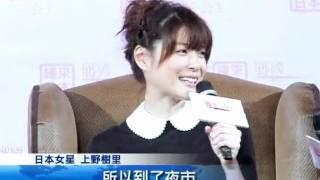 【新唐人2011年11月1日訊】演出日劇交響情人夢而走紅的上野樹里,昨天抵...