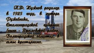 Участник Великой Отечественной войны  Нужнов