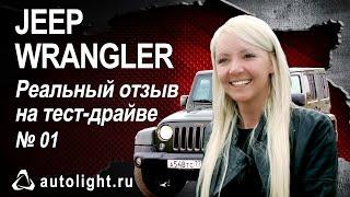 JEEP Wrangler: реальный отзыв на тест-драйве.  Девушка впервые за рулем JEEP Wrangler...