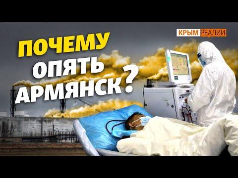 Пациентов с COVID-19 свезут в Армянск, где были химвыбросы | Крым.Реалии ТВ
