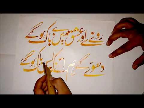Urdu Nastaliq Calligraphy with bamboo pen | #6