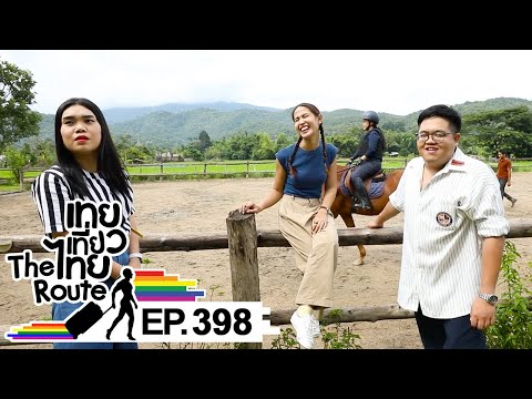 398 - พาเที่ยว อ.หางดง จ.เชียงใหม่ - วันที่ 09 Sep 2019