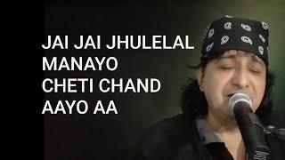 Jai Jai Julelal Manaayo, Lyrics Kishin Juriani, Singer Raj Juriani