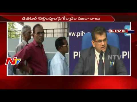 Niti Aayog CEO Amitabh Kant Press Meet on Digital Banking    NTV