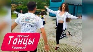 Грузинские молодежь танцуют на экскурсии после последнего звонка.