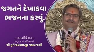 Jagat ne Dekhadva Bhajan na Karvu | H.H.Lalji Maharajshree - Vadtal