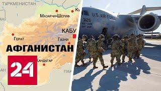Талибы захватывают власть: США уходят из Афганистана. Главные события недели от 10.07.21 @Россия 24