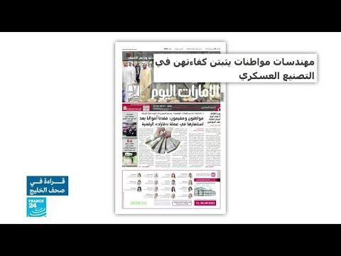 الإمارات اليوم: مهندسات مواطنات يثبتن كفاءتهن في التصنيع العسكري  - نشر قبل 22 دقيقة