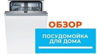 Посудомоечная машина BOSCH SPV43M20EU - обзор, ответы на вопросы
