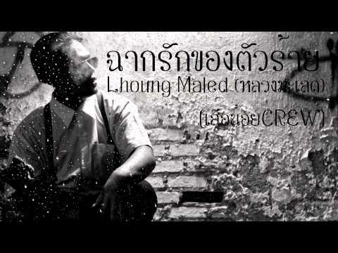 Lhoung Maled(หลวงมะเลด) - ฉากรักของตัวร้าย [เสือน้อยCREW]