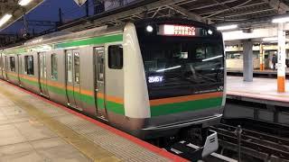 E231系1000番台・E233系3000番台コツS-20編成+ヤマU627編成横浜発車