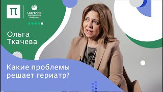 Медицина пожилого возраста — Ольга Ткачева / ПостНаука