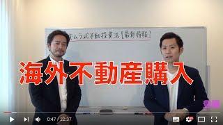 不動産投資 ついに、木村さんが海外不動産を購入!その全貌とは?【赤池鎮】 thumbnail