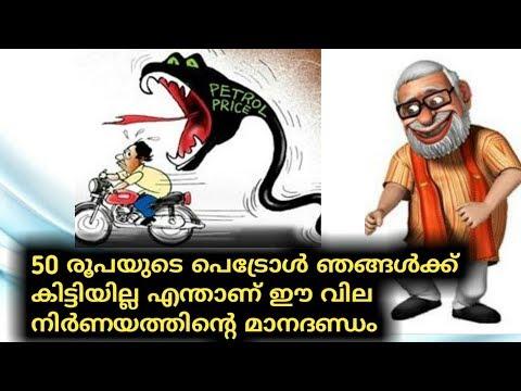 പെട്രോൾ വിലവർദ്ധന|petrol price hike|India|public in trouble