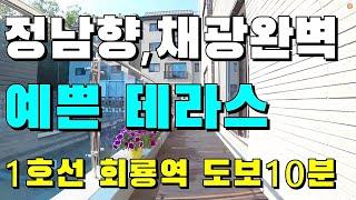 의정부시 호원동 테라스 신축빌라 도봉구 노원구 강북구 …