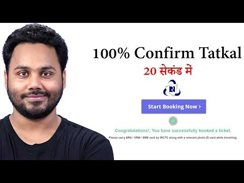 Book 100% Confirm Tatkal Ticket In Just 30 Second 2018 in new IRCTC website | Tatkal for Sure