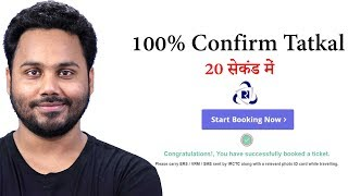 Book 100% Confirm Tatkal Ticket In Just 30 Second 2018 in new IRCTC website | Tatkal for Sure thumbnail