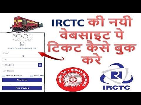IRCTC की नयी
