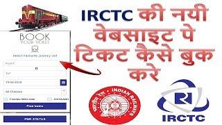 IRCTC की नयी वेबसाइट पे टिकट कैसे बुक करे How to Book Confirm Ticket In IRCTC RAILWAY NEW  Website