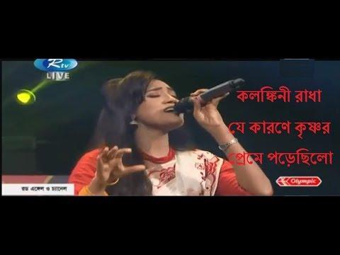 Kolonkini Radha| কলঙ্কিনী রাধা জলে না যাইও | Bangla Song By Laila