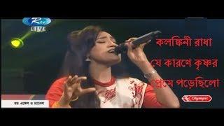 Kolonkini Radha | কলঙ্কিনী রাধা জলে না যাইও | Bangla Song By Laila