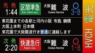 近鉄 奈良線学園前駅接近放送(発車標再現)