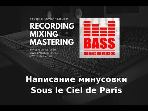 Написание минусовки-аккомпанемента Sous le ciel de Paris