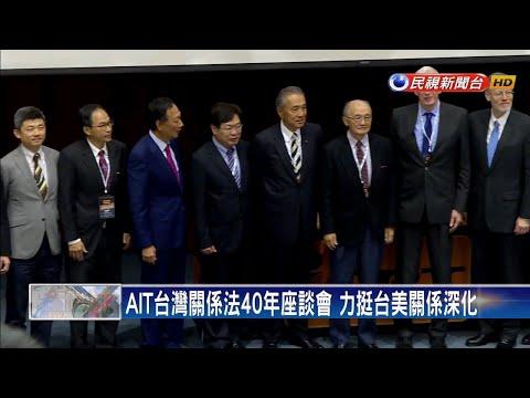 台灣關係法40年座談會  郭台銘:國防不能靠美國-民視新聞