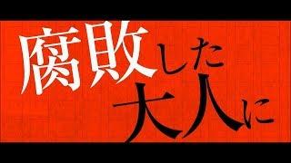 映画『響 -HIBIKI-』の予告、ショート版。 私は、曲げない。 少女の名は...