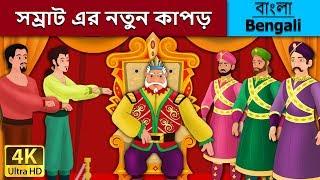 Emperor's New Clothes in Bangla - Rupkothar Golpo - Bangla Cartoon - 4K UHD - Bengali Fairy Tales