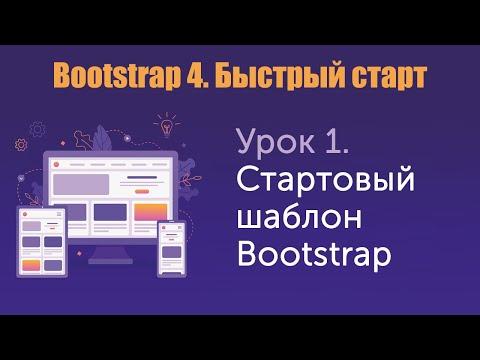 Урок 1. Bootstrap 4. Быстрый старт. Стартовый шаблон Bootstrap