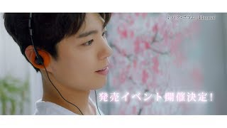 PARK BO GUM(パク・ボゴム) Debut Single『Bloomin'』CM SPOT
