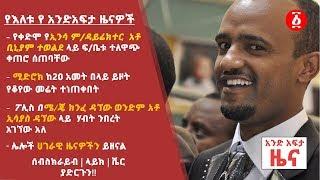 Ethiopia: የቀድሞ የኢንሳ ም/ዳይሬክተር  አቶ ቢኒያም ተወልደ ላይ ፍ/ቤቱ ተለዋጭ ቀጠሮ ሰጠባቸው