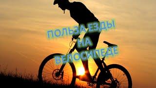 видео Польза езды на велосипеде