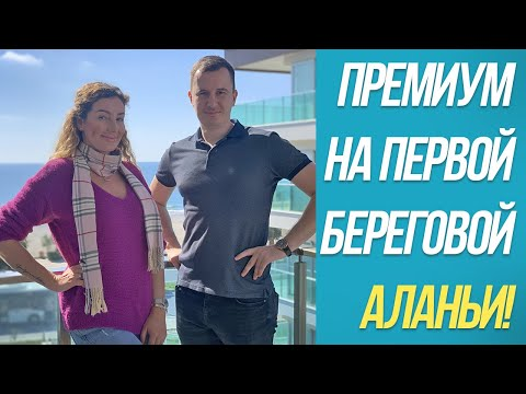 ✅ Элитная недвижимость Алании НА ПЕРВОЙ БЕРЕГОВОЙ!!!