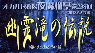 オカルト酒場 夜魔猫亭 第238回「幽霊滝の伝説」2018 6 5