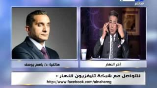 اخر النهار |باسم يوسف : حدث كبير بالنسبة لي تقديم جوائز