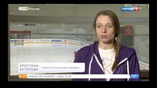 Канал Россия / Интервью Кристина Кутепова / Ранний детский спорт #тренер #CoachK
