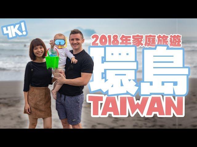[環島紀錄片] 20分鐘逛完台灣 (2018年家庭旅行環島) Travel Around Taiwan [小貝逛台灣 #190]