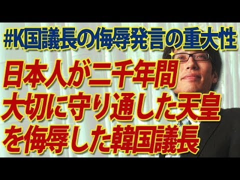 韓国議長が侮辱した天皇とは、日本人が二千年間にわたり大切に守り通した、まさに日本そのものです!|竹田恒泰チャンネル2